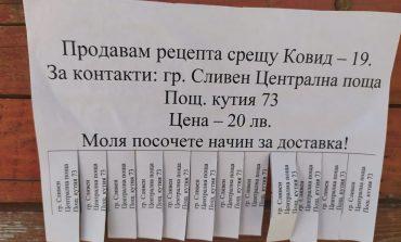 Арестуваха сливналия, продавал рецепта срещу коронавирус