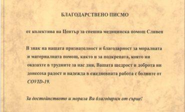 ЦСМП–Сливен с благодарствено писмо до ГЕРБ за помощта в битката с COVID-19