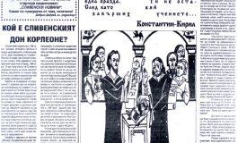 """""""Сливенски НОВИНИ"""" - на 25 години"""
