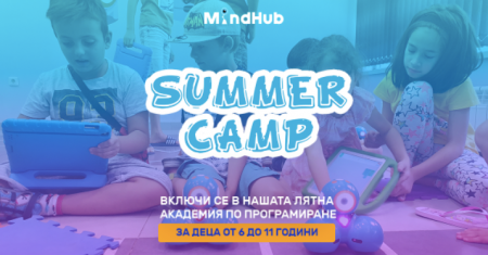 Иновативно училище по програмиране в Сливен ще обучава децата на професиите на бъдещето