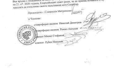 Вълкан Янев подал оставка, Епархийският съвет не я приема