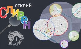 Виртуален пътеводител показва културно-историческото наследство на Сливен