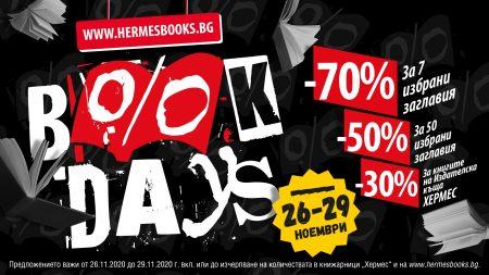 """До 70% отстъпки в книжарниците на ИК """"Хермес"""" от 26 ноември"""