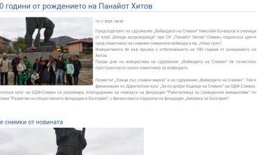 """Забравихме ли Панайот Хитов?! Ученици и """"войводи"""" честват сбъркана годишнина"""