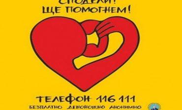 Безплатната национална телефонна линия за деца 116111 оказва денонощна подкрепа