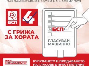 Позиция на БСП-Сливен по образованието в България