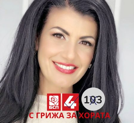 Д-р Събина Петканска: Как ще се промени хаосът в здравеопазването? Не с хеликоптери и саниране