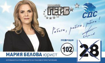 Мария Белова: Елиминирането на предпоставките за корупция и ефективното наказване на извършителите остава основен приоритет за ГЕРБ