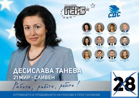 ГЕРБ и СДС в Сливен закриват кампанията си с емоционално видеообръщение