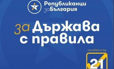 Републиканци за България: Когато лица като Алексей Петров ни сплашват, значи се движим в правилната посока