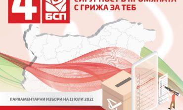 БСП кани всички граждани и гости на Сливен на закриване на предизборната кампания