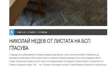 Сливенски кандидат-депутат и медии агитираха в нарушение на закона в изборния ден
