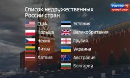 България попадна в списъка на неприятелските държави на Русия?