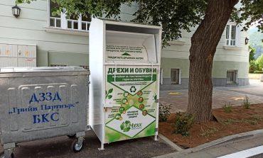 Общината поставя контейнери за разделно събиранена дрехи и обувки