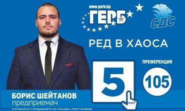 Борис Шейтанов: Младите българи са богатството на страната ни