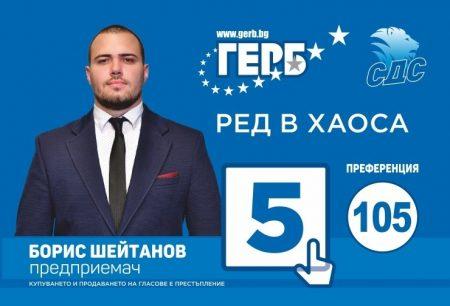 Борис Шейтанов вижда перспективи, ако се подаде ръка на младите и българите в чужбина