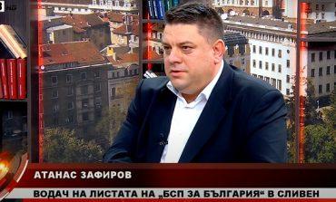 Атанас Зафиров: БСП е единствената партия, която трайно защитава интересите на служителите на МВР