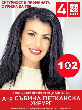 Д-р Събина Петканска: Предизвикателството е да се появят предприемачи, които да върнат славата на Сливен