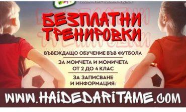 Над 400 деца участват в безплатни тренировки по футбол в Сливенско
