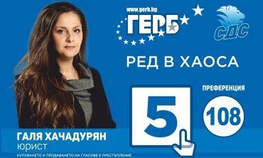 Галя Хачадурян: ГЕРБ е силният глас на Сливен