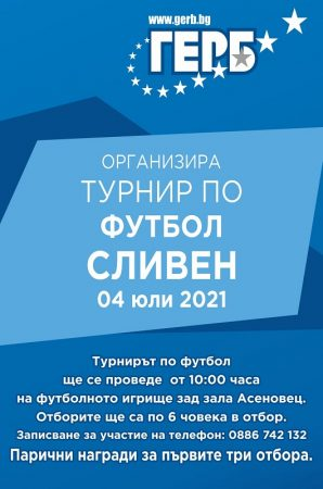 Традиционен турнир по футбол на малки вратички организира Младежката организация на ГЕРБ–Сливен