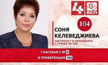 Соня Келеведжиева: Ще работя за увеличаване на доходите и ускорен икономически растеж