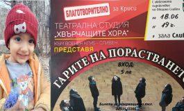 Благотворителен спектакъл в помощ на 3-годишния Криси ще има в петък в Сливен