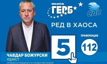 Чавдар Божурски: Сливен няма алтернатива, освен ГЕРБ и СДС