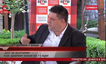"""Кандидатите за народни представители от БСП-Сливен гостуваха в предаването """"Думата е ваша"""""""