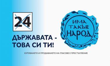 """Кандидат-депутатите на """"Има такъв народ"""" със срещи в 8 населени места в Сливенско"""