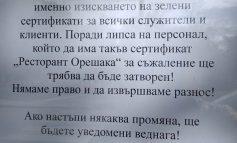 Бизнеси в Сливен затварят заради зеления сертификат. Популярен ресторант вече не работи