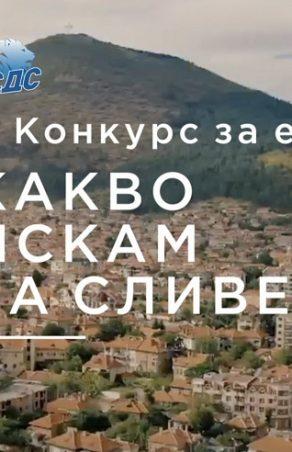 "ГЕРБ-Сливен организира конкурс за есе на тема ""Какво искам за Сливен?"""